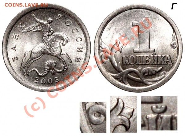 Стоимость монет - 1 копейка 2003 СП об Г