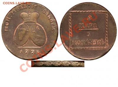 Коллекционные монеты форумчан (регионы) - 2 пара-3 копейки 1773 №1