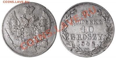 Коллекционные монеты форумчан (регионы) - 20 копеек-40 groszy 1842 MW №2