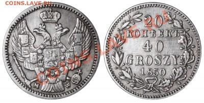 Коллекционные монеты форумчан (регионы) - 20 копеек-40 groszy 1850 MW №2 Б