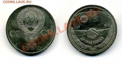 Монета в подарок - Безимени-1