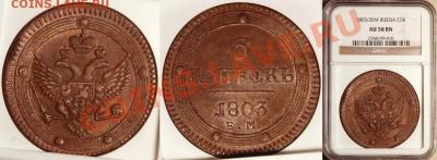Коллекционные монеты форумчан (медные монеты) - NGC_AU_58_BN_1803_2_EM_5_Kopeks
