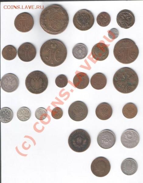 Монеты России (разные периоды) - нужна оценка - mon1