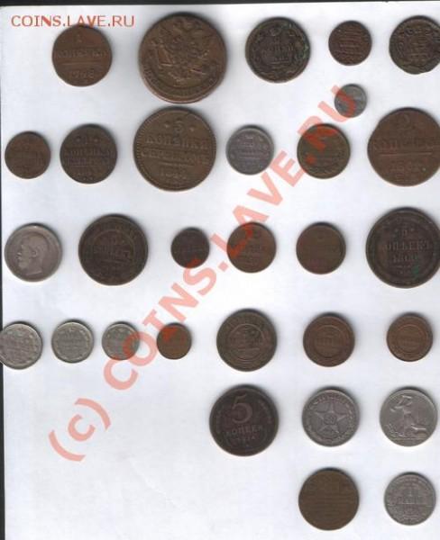 Монеты России (разные периоды) - нужна оценка - mon