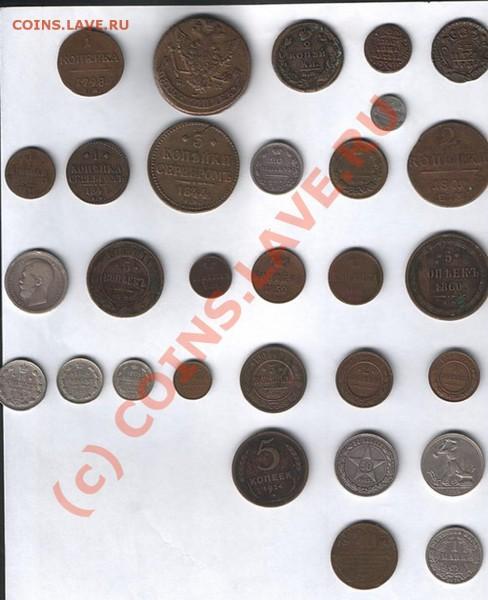 Монеты России (разные периоды) - нужна оценка - mon2