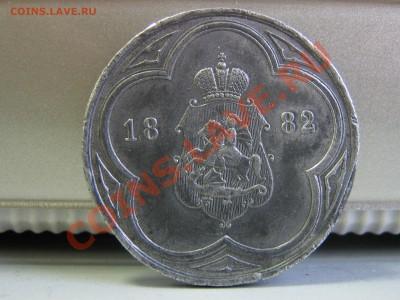 Выставочный жетон 1882 года - IMG_2987.JPG