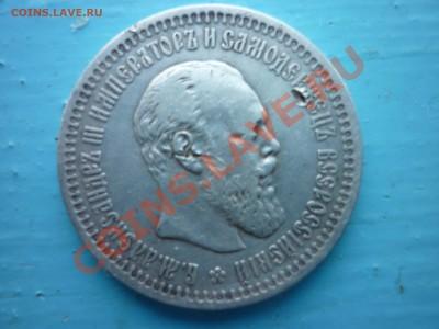50 коп. 1894 год - P1010969 копия