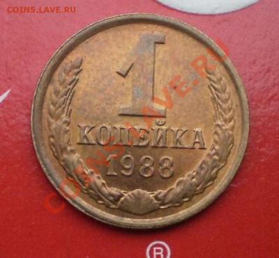 Пробные монеты СССР - P8240214.JPG