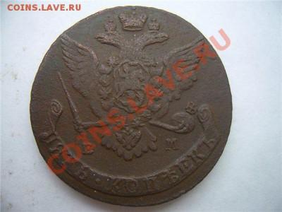 5 копеек 1767 стоимость - 3