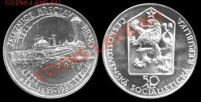Монеты,связанные с жд! - 50крон