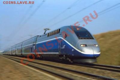 Монеты,связанные с жд! - TGV