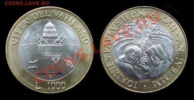 Ватикан. - Ватикан_1000 Лира_2000_Папа Иоанн Павел II_Форум
