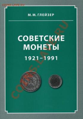 Пробные монеты СССР - Обложка книги Советские монеты в джпг