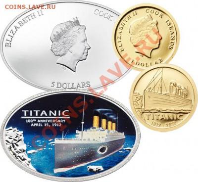 Монеты, посвящённые трагическим событиям - титаник