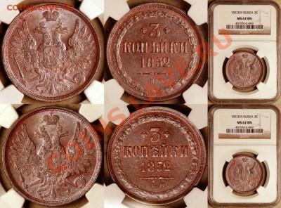 Коллекционные монеты форумчан (медные монеты) - NGC_MS_62_BN_1852_EM_3_Kopeks