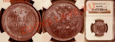 Коллекционные монеты форумчан (медные монеты) - NGC_MS_63_BN_1864_EM_2_Kopeks