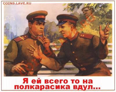 юмор - soviet_posters-18