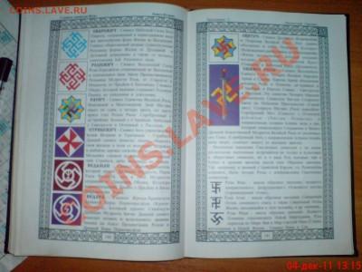 Славяно-Арийские Веды - DSC01530.JPG