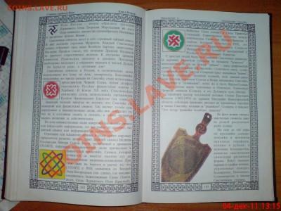 Славяно-Арийские Веды - DSC01531.JPG