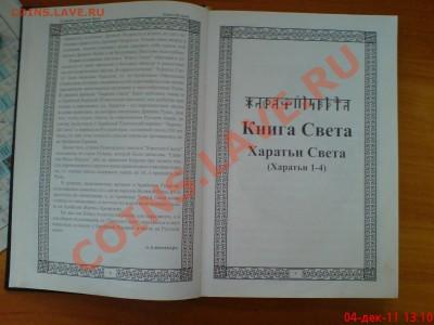 Славяно-Арийские Веды - DSC01521.JPG