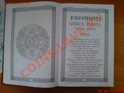Славяно-Арийские Веды - DSC01523.JPG