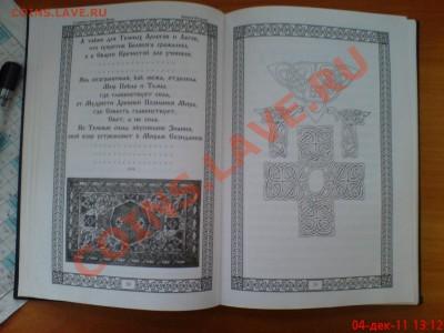 Славяно-Арийские Веды - DSC01524.JPG