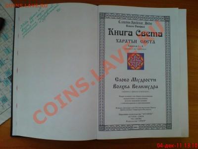 Славяно-Арийские Веды - DSC01519.JPG