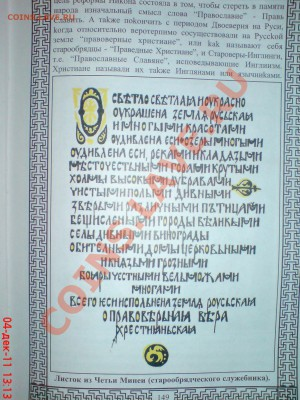 Славяно-Арийские Веды - DSC01526.JPG