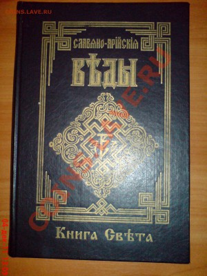 Славяно-Арийские Веды - DSC01516.JPG