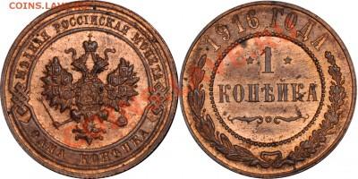 Коллекционные монеты форумчан (медные монеты) - 1 копейка 1916