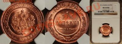 Коллекционные монеты форумчан (медные монеты) - NGC_MS_64_RD_1916_1_Kopek