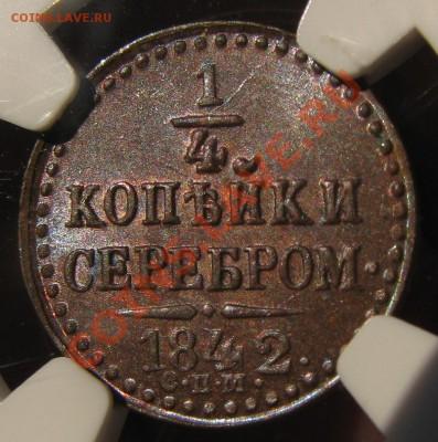Коллекционные монеты форумчан (медные монеты) - IMG_1339.JPG