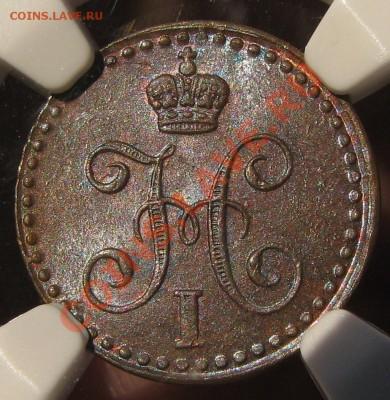 Коллекционные монеты форумчан (медные монеты) - IMG_1334.JPG