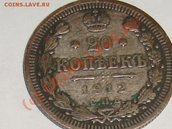 Оцените монеты разных годов - царская 2.JPG
