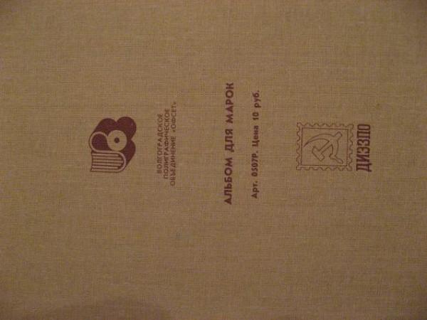 Мега альбомы для марок - IMG_3423