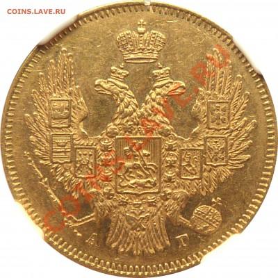 Коллекционные монеты форумчан (золото) - 5 R. 1846 ( New Eagle ) MS-61 (2).JPG
