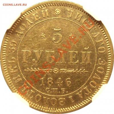 Коллекционные монеты форумчан (золото) - 5 R. 1846 ( New Eagle ) MS-61 (3).JPG