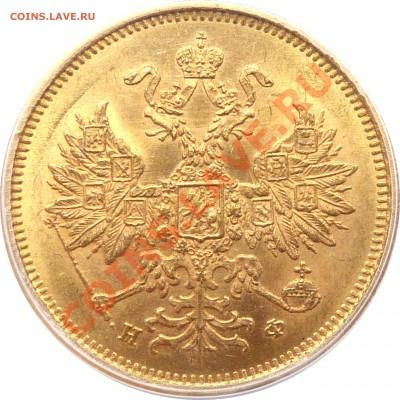 Коллекционные монеты форумчан (золото) - 5 R. 1878 MS-64 (2).JPG