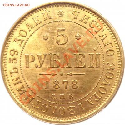 Коллекционные монеты форумчан (золото) - 5 R. 1878 MS-64 (3).JPG