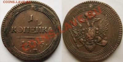 Коллекционные монеты форумчан (медные монеты) - 1805г1к