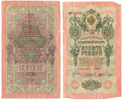 Помогите определить стоимость 10-ти рублей 1909года - 10 рублей