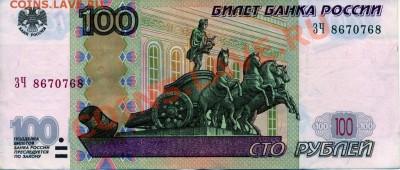 Радары,красивые и редкие номера! - 100 рублей 1997 (2004) ЗЧ 8670768