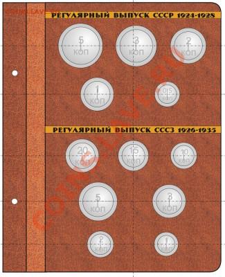 Альбом для монет в капсулах своими руками - лист 2 копия