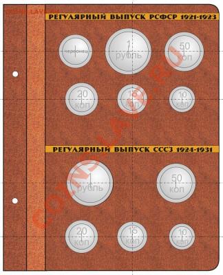 Альбом для монет в капсулах своими руками - лист 1 копия