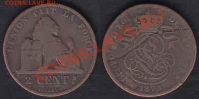 Бельгия 2 сантима 1873 до 04.01.2012 21-30 - Бельгия 2 сантима 1873 1