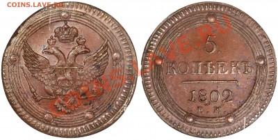 Коллекционные монеты форумчан (медные монеты) - 1802