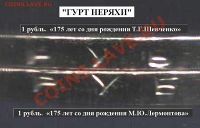 1 рубль 1989 года(шевченко) - Ш и Л гурт.JPG