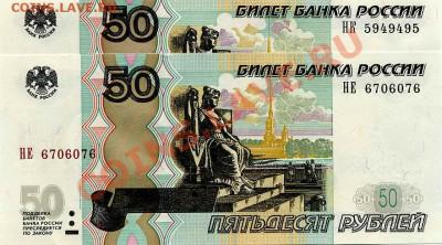 Поиск и показ банкнот с определёнными номерами. - img838+