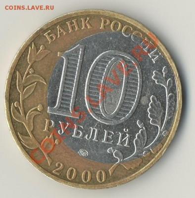 """10 рублей  """"Политрук""""  смещение внутреннего диска до канта - avers1_3"""