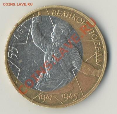 """10 рублей  """"Политрук""""  смещение внутреннего диска до канта - revers1_2"""